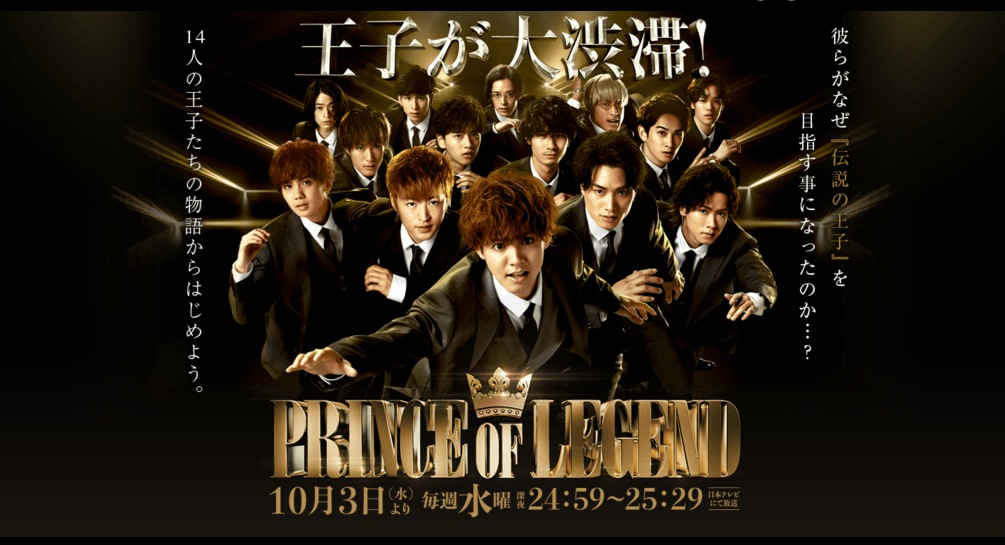 【prince of legend】見逃し動画をフル無料視聴!キャストやあらすじも!